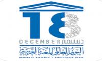 مجموعة ايوان تحتفل بيوم اللغة العربية